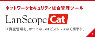 LanScope Cat