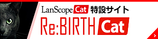 LanScope Cat特設サイト『Re:BIRTH』