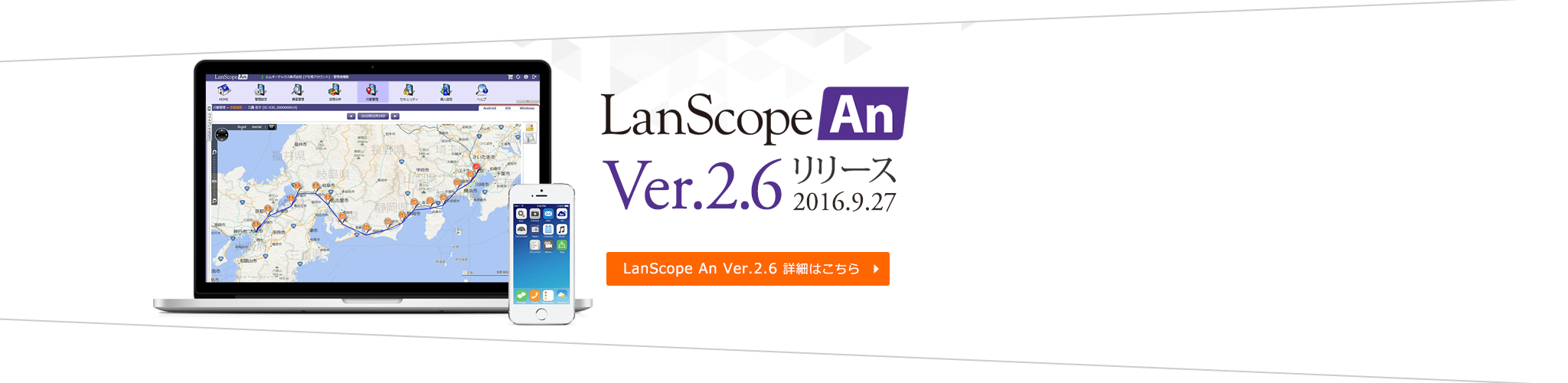LanScope An Ver.2.6リリース