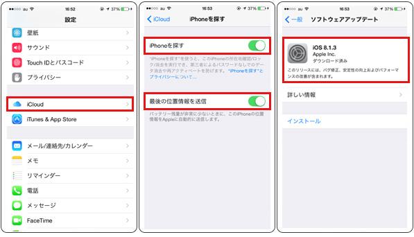 1502_iPhone_sagasu_settei