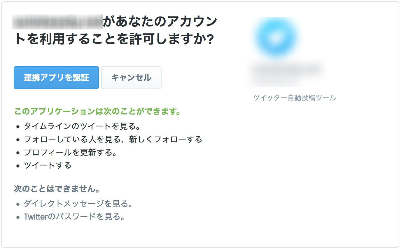 Twitter 許可画面