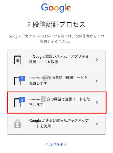 システム google 認証