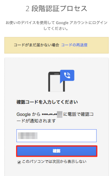 確認 コード アカウント google