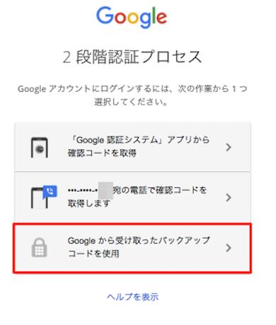 Gmail 2 段階 認証