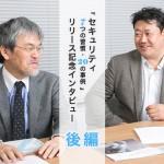 徳丸岡田対談thum2