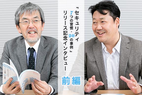 徳丸岡田対談thum1