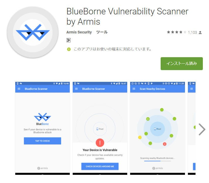 (図2)BlueBorne Vulnerability Scanner