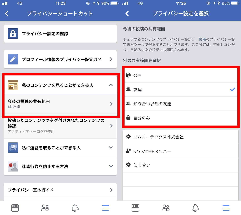 Facebook設定画面