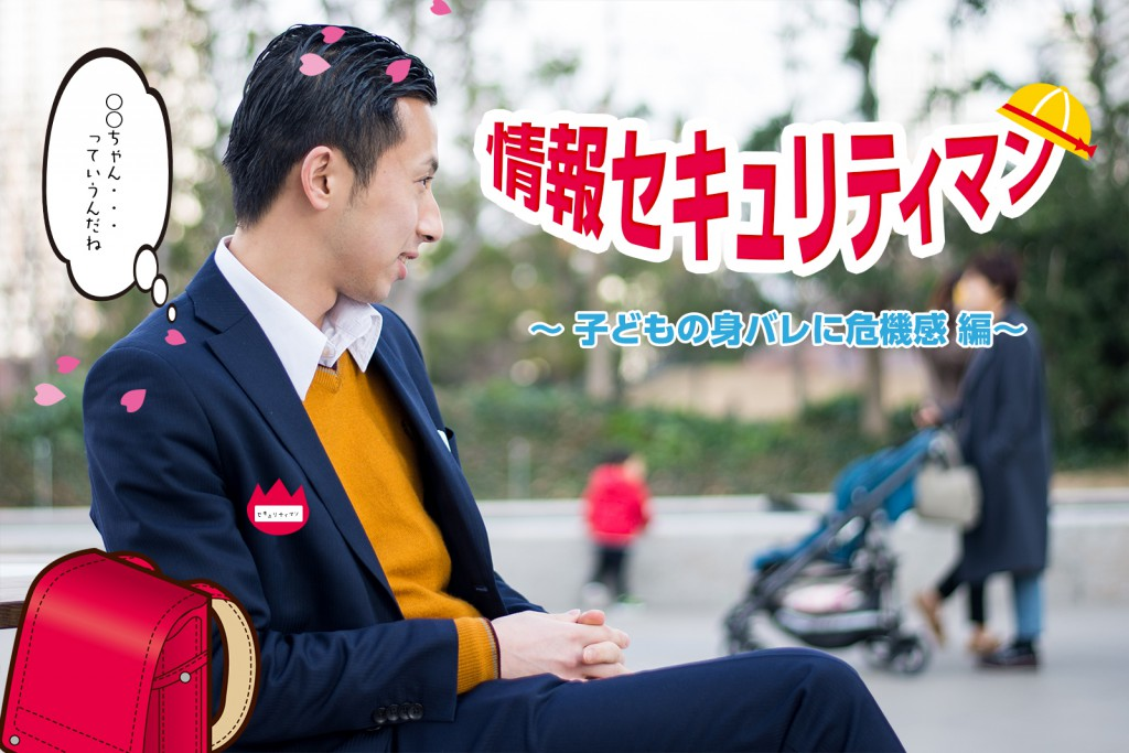 情報セキュリティマン入園入学式MV