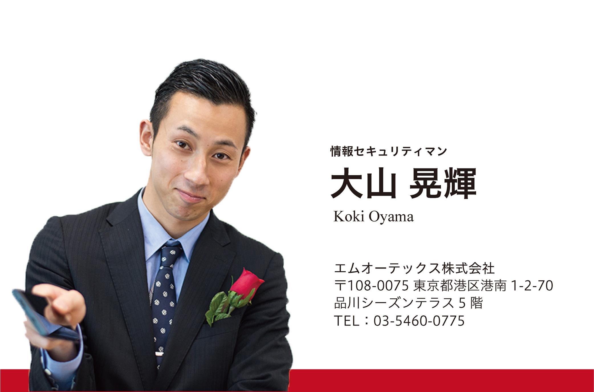 大山さん名刺2