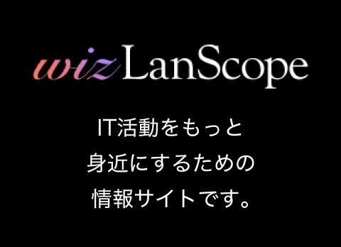 WizLanScope