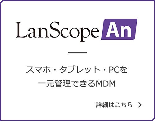 LanScope An