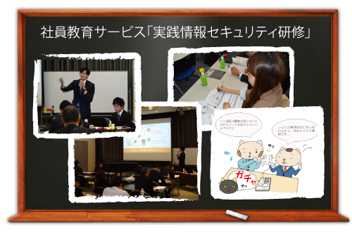 社員教育サービス_2
