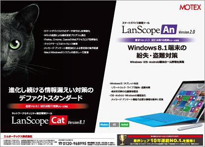 「LanScope Cat×LanScope An最新版リリース」広告