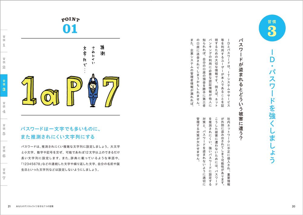 7つの習慣_3