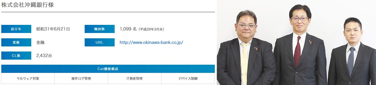 沖縄銀行様お写真