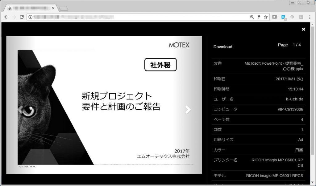 プリントイメージ画面