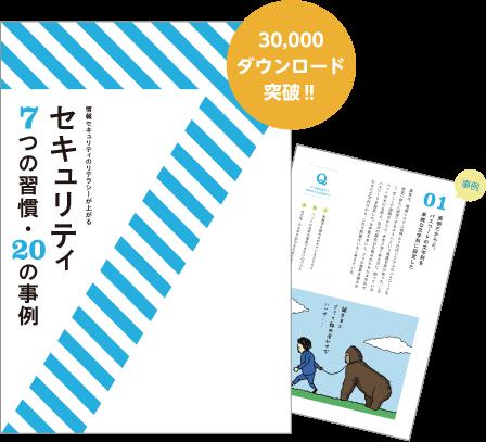 公開から2年で30,000ダウンロードを突破したセキュリティブック「セキュリティ 7つの習慣・20の事例」