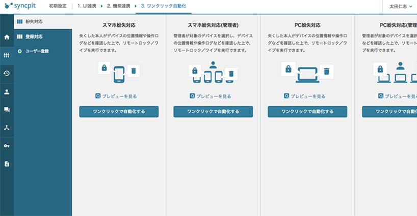 【Syncpit】管理コンソール画面